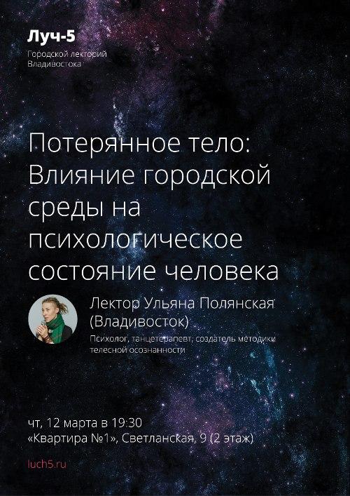 Афиша Владивосток Лекция Ульяны Полянской «Потерянное тело»