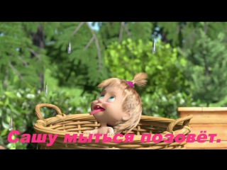 Песенка-зарядка.Караоке..Исполняет Алина Кукушкина.Видеоряд из М/Ф Маша и Медведь.