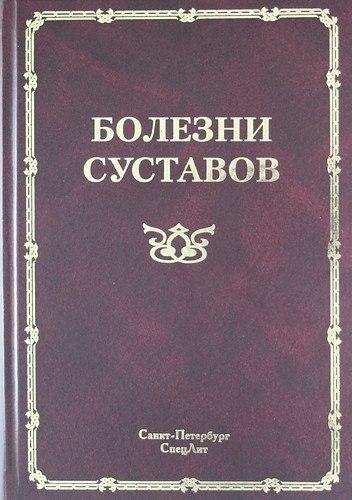 Файл Мазуров В.И. Болезни