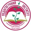 Педагогічний інститут СНУ ім. Лесі Українки