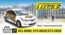 Такси Элегия (Пушкин Павловск Славянка) - такси в