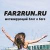 FAR 2 RUN | Мотивирующий блог о беге