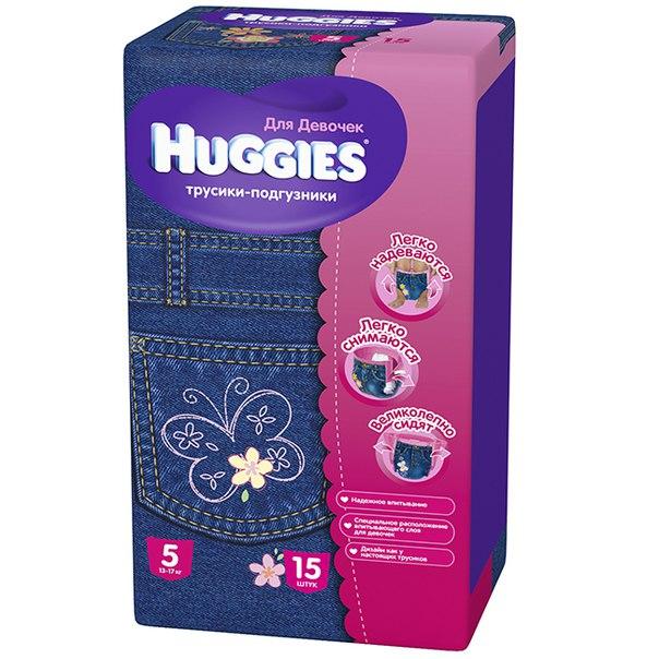 Подгузники-трусики для девочек джинс 5 (13-17 кг) 15 шт., Huggies