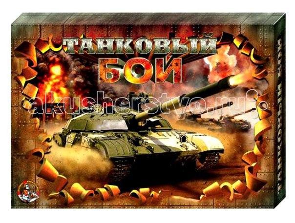 Игра настольная. танковый бой, Тридевятое царство