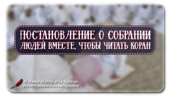 Постановление о собрании людей вместе, чтобы читать Коран