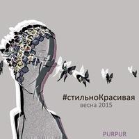 Проект СтильноКрасивая от PURPUR