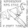 "КОРОЛЁВСКИЙ КЛУБ ""KNIFECITY"""