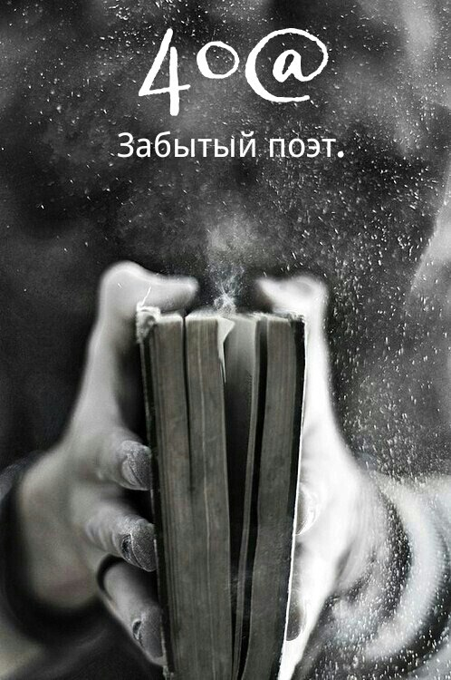 Афиша Калуга 40 (Сорока) ЕР. Забытый поэт.