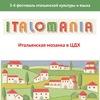 ITALOMANIA