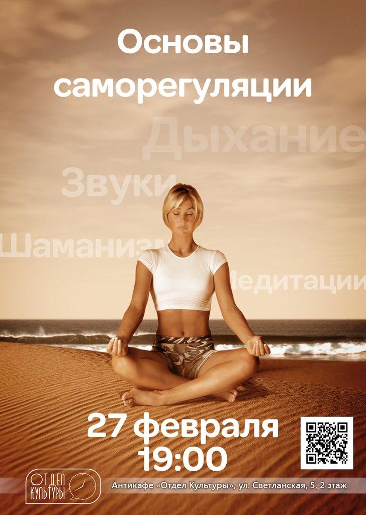 Афиша Владивосток Саморегуляция и самонастройка | Владивосток