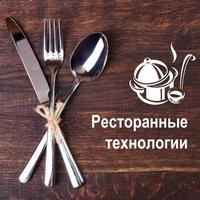 Ресторанные технологии Оборудование для общепита
