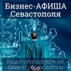 Бизнес-АФИША Севастополя