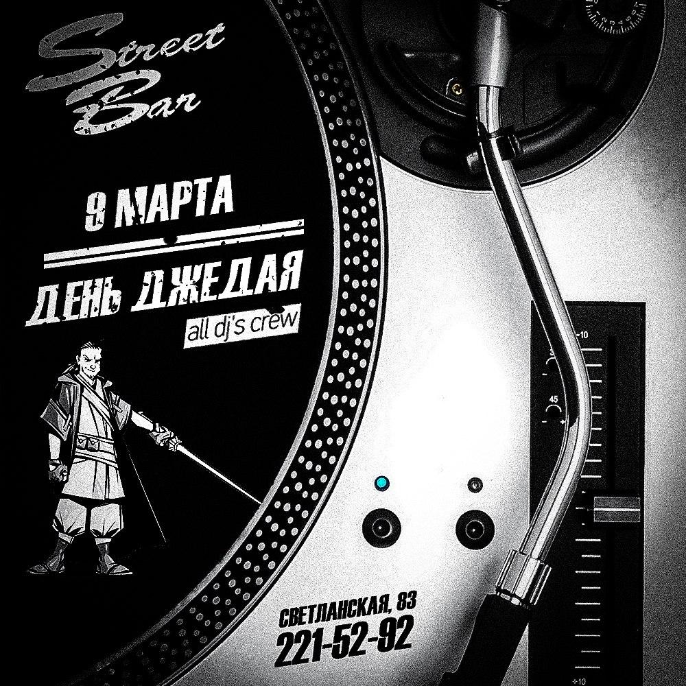 Афиша Владивосток ДЕНЬ DJЕДАЯ Vol. 2 / 9 МАРТА