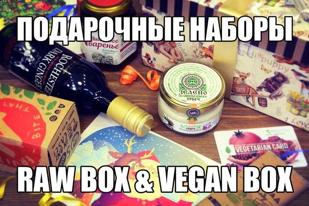 RAW BOX и VEGAN BOX