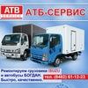 АТБ Сервис - ремонт грузовых и легковых авто