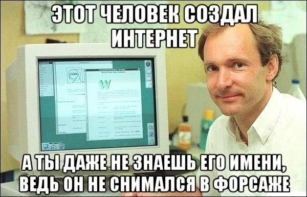 Создатель интернета!!!