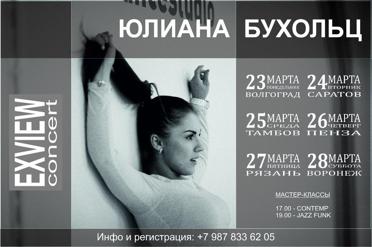 Юлиана Бухольц, Москва - фото №18