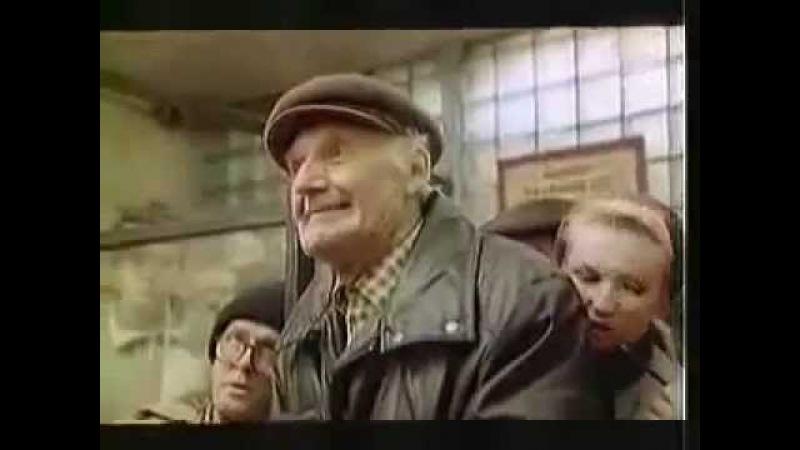 Всё будет хорошо фильм 1995 Отпахал своё хватит Бросай работу иди к НАМ