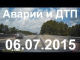 Аварии и ДТП за сегодня (6) июля 2015