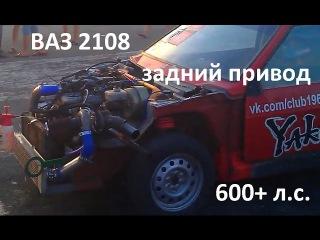 ВАЗ 2108 задний привод с мотором ЗМЗ 406 турбо (600+ л.с.)