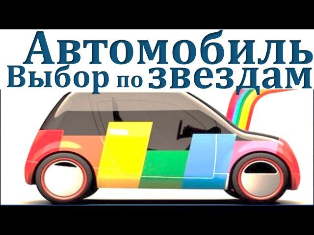 автомобиль - выбор машины по звездам - судьба и характер автомобиля, гороскоп на машину