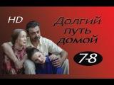 Долгий путь домой 7 серия, 8 серия. Один из лучших российских фильмов
