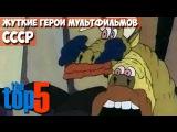 Самые страшные герои детских мультфильмов СССР (Список популярных советских мультфильмов)