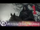 Прохождение Ведьмак 3 - Часть 1 Дикая охота