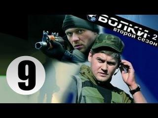 Белые волки 9 серия 2 сезон (2014) Боевик фильм кино сериал