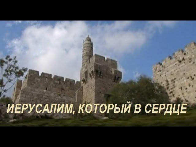 Иерусалим, который в сердце (Yerushalim she ba lev)