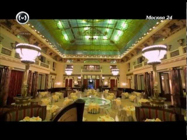 Познавательный фильм: гостиница Метрополь