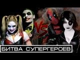 Битва Супергероев - Харли Куинн и Джокер против Дэдпула и Домино (Озвучка Dark Legend)