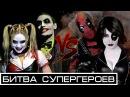 Битва Супергероев - Харли Куинн и Джокер против Дэдпула и Домино Озвучка Dark Legend