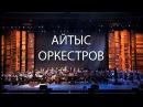 Айтыс Оркестров