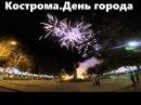 Кострома 2015.День города.Праздничный салют.