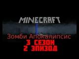 Minecraft сериал: Зомби апокалипсис 3 сезон - 2 эпизод
