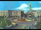 Путешествие в Минск, 1954 год. Город уже восстановлен из руин войны. Историческая Кинохроника