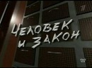 Человек и Закон с Алексеем Пимановым от 04.09.15