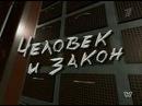 Человек и Закон с Алексеем Пимановым от 18.09.15