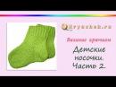 Вязание крючком детских носочек. Часть 2. (Crochet children's sock. Part 2)