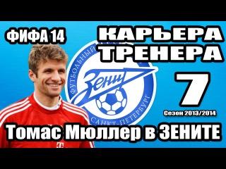 ► FIFA 14 Карьера Тренера Зенит #7 РФПЛ Крылья Советов - Зенит