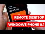 Как настроить Remote Desktop App на Windows Phone? Как управлять компьютером с телефона?