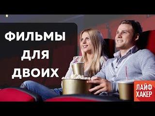 Фильмы про любовь, которые можно посмотреть вдвоем | Лайфхакер
