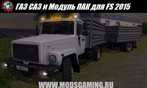 Farming Simulator 2015 download mod GAZ SAZ 35071 and PAK module