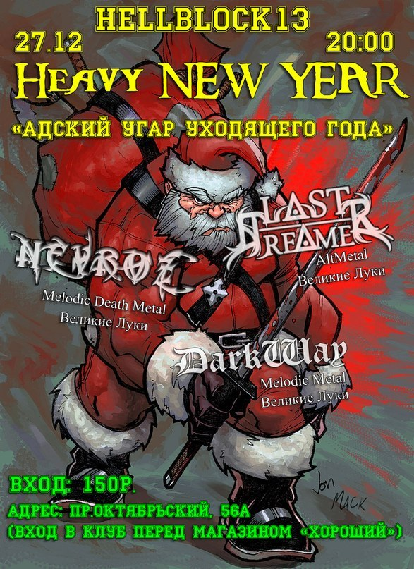 Афиша Великие Луки Heavy New Year in Hellblock 13