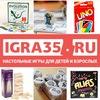 IGRA35.RU - Настольные игры со всего мира