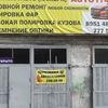 Покраска авто, кузовной ремонт в Челябинске