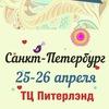 """Ярмарка """"4 сезона"""" 25-26 апреля, ТРЦ Питерлэнд"""