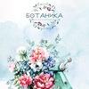 Ботаника – цветочная мастерская, Белгород