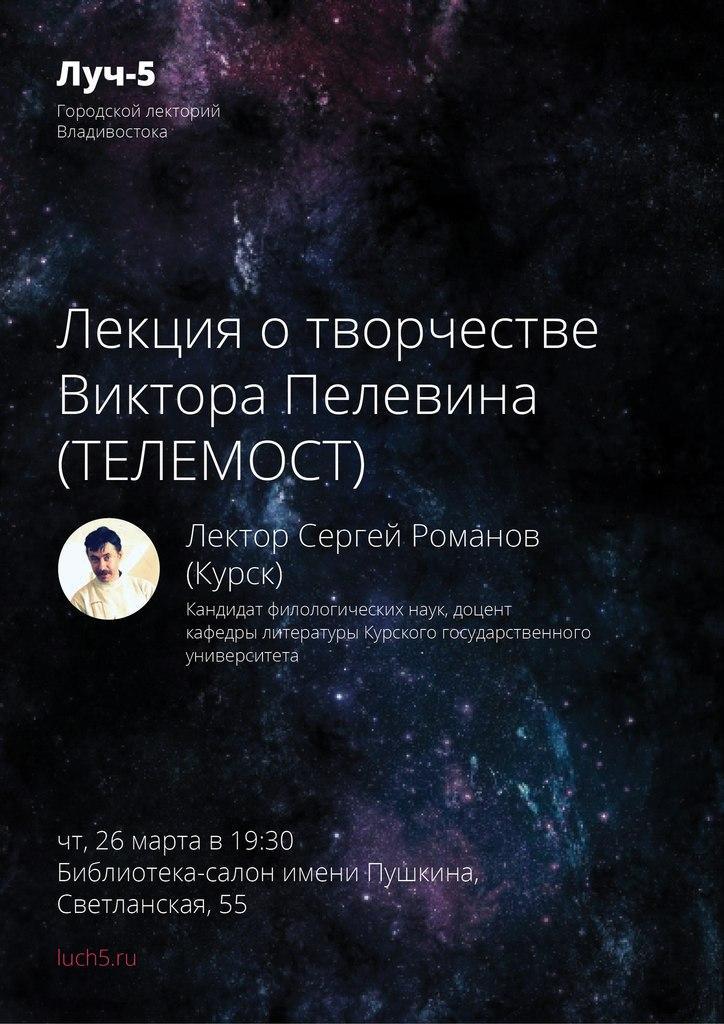 Афиша Владивосток Лекция о творчестве Виктора Пелевина. ТЕЛЕМОСТ